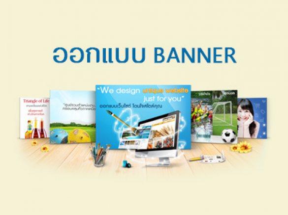 ออกแบบ Banner