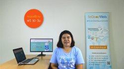 ขั้นตอนการสมัครสมาชิก สร้างเว็บไซต์สำเร็จรูป SoGoodWeb